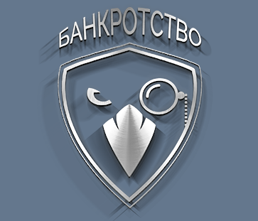 Банкрот 33 - услуги арбитражного управляющего и адвоката